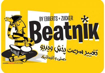 اسکریپت Beatnik افترافکت