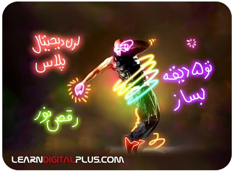رقص نور در ویدیو