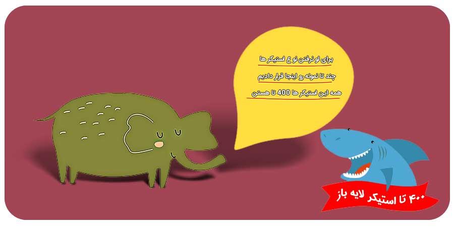 استیکرهای کارتنی PSD 02