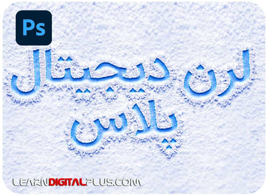 اکشن Snow Lettering