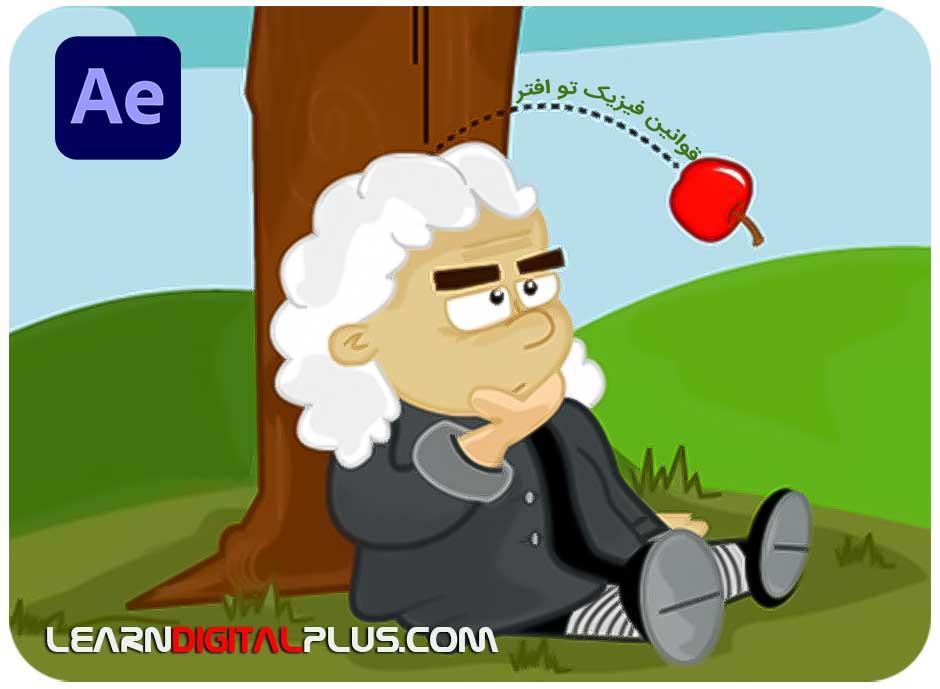 پلاگین نیوتون