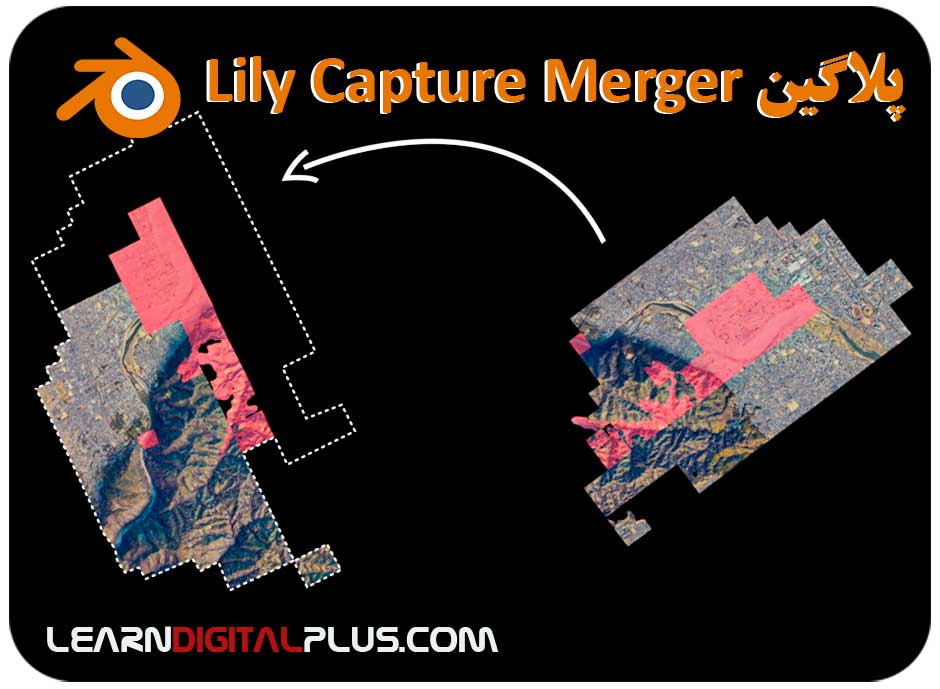 پلاگین Lily Capture Merger