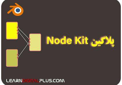 پلاگین Node Kit