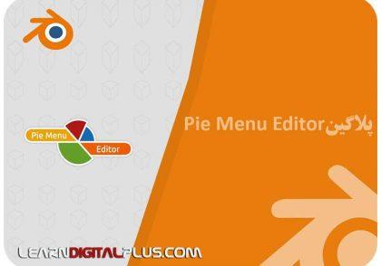 پلاگین Pie Menu Editor