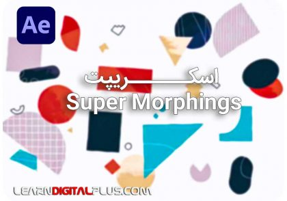 اسکریپت Super Morphings