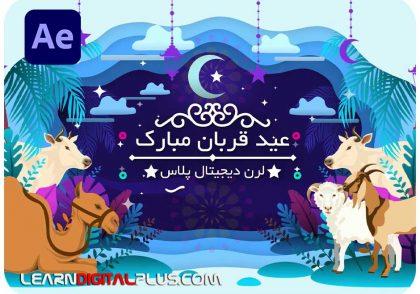 پروژه عید قربان (افترافکت)