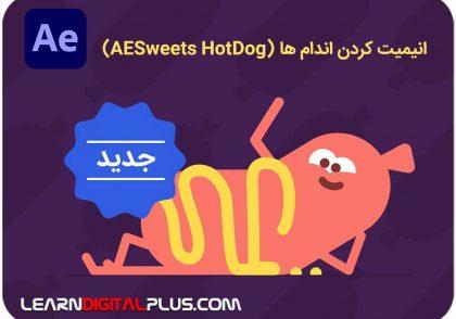 انیمیت کردن اندام ها (AESweets HotDog)