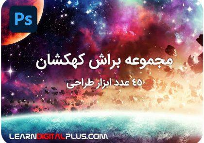 براش ایجاد کهکشان (photoshop)
