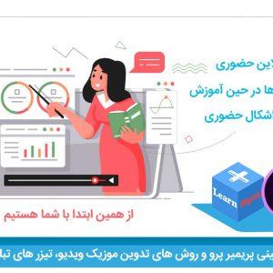 آموزش آنلاین حضوری پریمیر