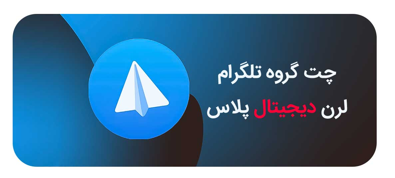 چت گروه تلگرام لرن دیجیتال پلاس
